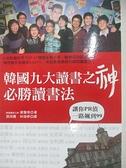 【書寶二手書T7/進修考試_BYN】韓國九大讀書之神必勝讀書法_姜聲泰