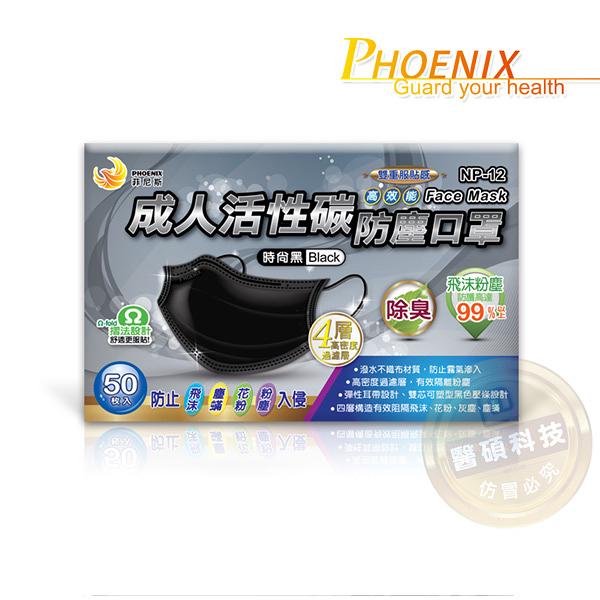 【醫碩科技】菲尼斯 NP-12XPHBK 成人平面型防塵口罩 活性碳款 時尚黑 50入/盒
