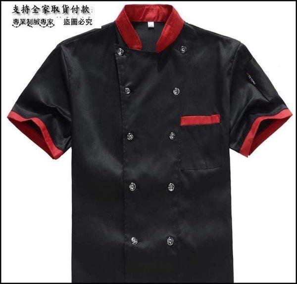 小熊居家雙排扣高檔廚師工作服 夏季黑色廚師服短袖特價