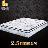 ASSARI-尊爵2.5cm備長炭天絲竹炭強化側邊獨立筒床墊(雙大6尺)