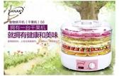 SANAKY/S6乾果機食物脫水風幹機水果蔬菜寵物肉類食品烘乾機小型   蘑菇街小屋 ATF 220v