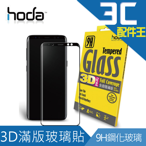 HODA Samsung S9 Plus / S9+ UAG專用 3D全曲面滿版 9H鋼化玻璃保護貼 黑色
