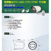 (N-CITY)200萬TVI/AHD 防水槍型 槍型 監視 防盜 攝影機 NI600