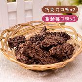 A Beauty Girl 岩燒光棍巧克力-原味X2+蔓越莓X2(100g/包,共4包)