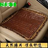 汽車坐墊竹席夏季涼墊單片貨車小車車用涼席竹片透氣麻將竹子通用