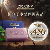 DR.CINK達特聖克 極分子水感保濕凝晶 110g【BG Shop】
