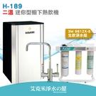 【普立創PURETRON】H-189 迷你型二溫櫥下熱飲機 / 冷熱雙溫飲水機.含3M三道快拆除鉛抑垢生飲淨水器