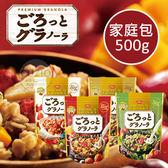 日本 Nissin 日清 熱銷經典 綜合穀物麥片 (家庭包) 500g 穀片 穀物 燕麥片 麥片 早餐
