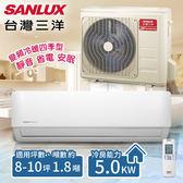 【台灣三洋SANLUX】8-10坪 變頻冷暖分離式冷氣。 一對一 /SAE-V50HF+SAC-V50HF(含基本安裝)