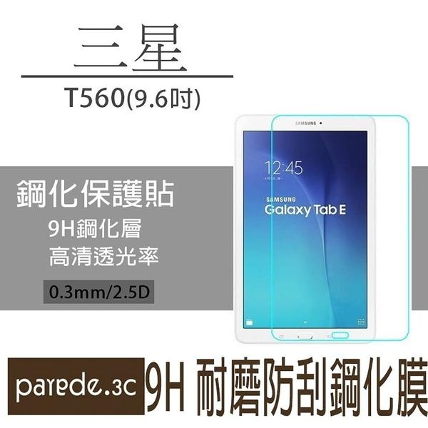 Galaxy TabE 9.6吋 T560 三星平板9H鋼化玻璃膜 保護貼 鋼化膜 防爆耐刮【Parade.3C派瑞德】