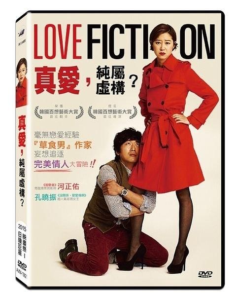 真愛,純屬虛構 DVD Love Fiction (購潮8)