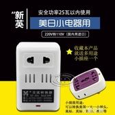 220v轉110v/120v轉220伏電動牙刷美國潔碧沖牙器電壓轉換器變壓器『艾麗花園』