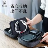 倍思數據線收納包數碼多功能整理包充電器移動硬盤U盤小米耳機盒
