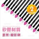 矽膠眼影棒(單入不挑色)-蓋斑眼影膏霜蜜乳專用硅膠眼影棒刷[56407]