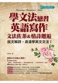 學文法,戀習英語寫作:文法佐茶&情詩邂逅