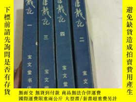 二手書博民逛書店《倚天屠龍記1-4》4冊一套全罕見1985年1版1印13534