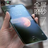 熒幕保護貼蘋果iPhone7鋼化膜全屏防指紋3D曲面磨砂i7plus手機p抗藍光屏保i8·樂享生活館liv