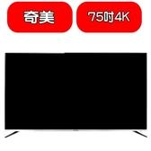 奇美【TL-75U800】(含標準安裝)75吋4K HDR聯網電視