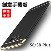 三星 Galaxy S8 plus 手機殼 三星 S8 防摔 電鍍奢華 創意三節殼 保護套 磨砂 硬殼 全包 凌派系列