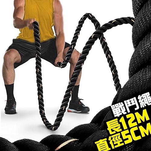 長12M戰繩運動12公尺戰鬥繩(直徑5CM)訓練繩.MMA格鬥繩.Battling Ropes攀爬繩.推薦哪裡買ptt