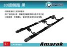 ||MyRack|| CAN AUTO 3D版側踏 黑 Amarok專用 土耳其進口 登車踏板 車側踏板  一組2支
