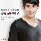 【福星】 歐美時尚V領立體男性大尺碼保暖長袖衫/ 台灣製 / 907