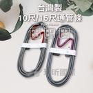 【台灣珍昕】台灣製 10尺/15尺通管條...