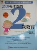 【書寶二手書T2/少年童書_QEG】加強天才腦的2歲教育_久保田競