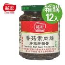 【南紡購物中心】【龍宏】香菇素肉燥 260gX12入(箱購)