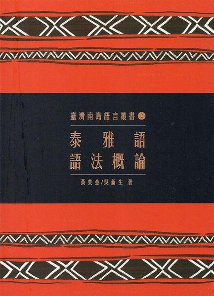 臺灣南島語言叢書(2):泰雅語語法概論(2版)