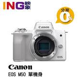 【6期0利率】Canon EOS M50 單機身 ((白色)) 彩虹公司貨 微型單眼 BODY 4K錄影