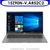 加碼送全家3000元LG【15Z90N-V.AR52C2】銀15.6吋i5-1035G7含原廠鍵盤膜筆電