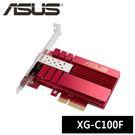 【免運費】ASUS 華碩 XG-C100F SFP+ 高速網路卡 / PCIe-4x / 10GBaseT (10G)