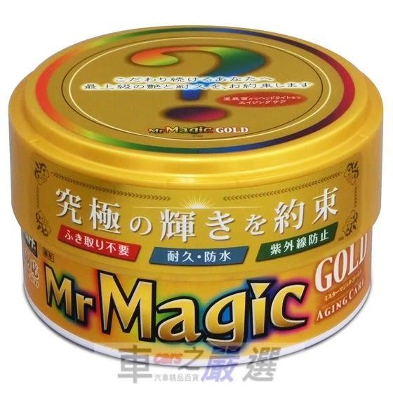 車之嚴選 cars_go 汽車用品【S140】日本進口 Prostaff 黃金級魔術美容光澤棕梠臘 100g (全車色)