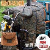 新款電動三輪車擋風被 冬加絨加厚防水電瓶罩保暖防寒 BF12573『寶貝兒童裝』