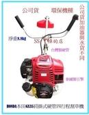 HONDA本田GX35肩掛式硬管四行程割草機(KM435U)-環保