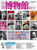(二手書)台灣博物館旅行