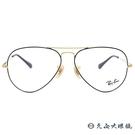 RayBan 雷朋眼鏡 RB6489 2946 (黑-金) 飛官款 近視眼鏡 久必大眼鏡