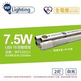 舞光 LED-T88DGL-ES 7.5W 6500K 白光 全電壓 2尺 節能標章 T8日光燈管 _ WF520252