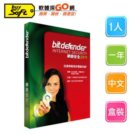 【軟體採Go網】BitDefender 比特防毒 2011網路安全  1人一年 中文盒裝版