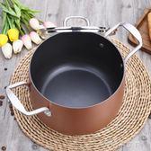 湯鍋電磁爐家用小奶鍋不粘鍋熬湯鍋煮面鍋加厚鍋具消費滿一千現折一百igo