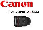 名揚數位 CANON RF 28-70mm F2 L USM 台灣佳能公司貨 (一次付清) 登錄贈3000郵政禮券(8/31止)