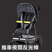嬰兒推車夜間反光條 3入組 夜光條 夜間安全 兒童安全