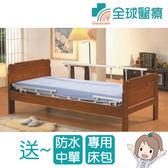 【贈貼心雙好禮】康元 交流電立可調整病床 (未滅菌) 雙馬達 電動病床 636-2