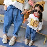 女童褲子兒童長褲小女孩哈倫褲女寶寶小童牛仔褲  伊衫風尚