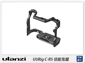 Ulanzi UURig C-R5 佳能兔籠 Canon R5 專用(CR5,公司貨)