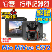 Mio C572【送 32G+冰霸杯提袋+316不鏽鋼吸管】行車記錄器 SONY Starvis