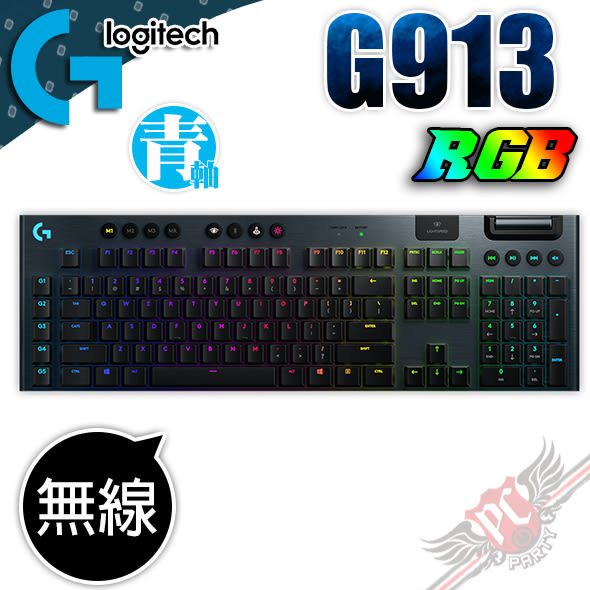 [ PC PARTY  ]    Logitech 羅技 G913 RGB 青軸 中文 無線機械式鍵盤