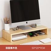 熒幕架 電腦顯示器增高架底座支架桌面收納置物架臺式書桌顯示屏辦公架子【全館免運】