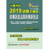 公職考試2019試題大補帖【民事訴訟法與刑事訴訟法】(105~107年試題)